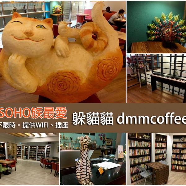 新北市 美食 餐廳 異國料理 多國料理 躲貓貓 dmmcoffee