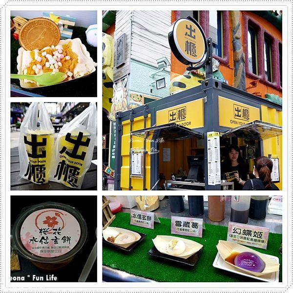 台中市 餐飲 飲料‧甜點 甜點 櫻花水信玄餅(一中店)
