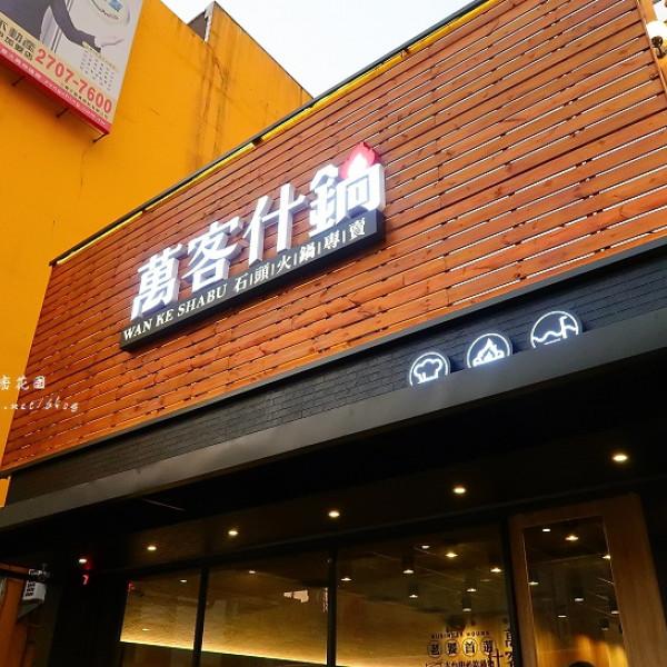 台中市 餐飲 鍋物 火鍋 萬客什鍋青海店