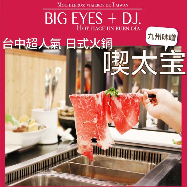 台中市 餐飲 鍋物 其他 喫太宝 日式鍋物