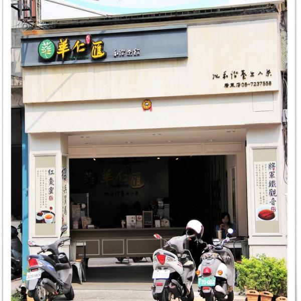 屏東縣 餐飲 飲料‧甜點 飲料‧手搖飲 華仁匯時尚養生茶飲