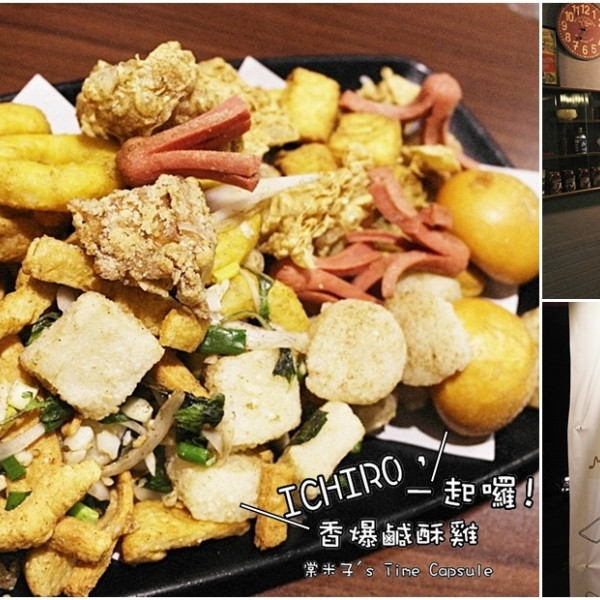 台南市 餐飲 台式料理 ICHIRO,一起囉!