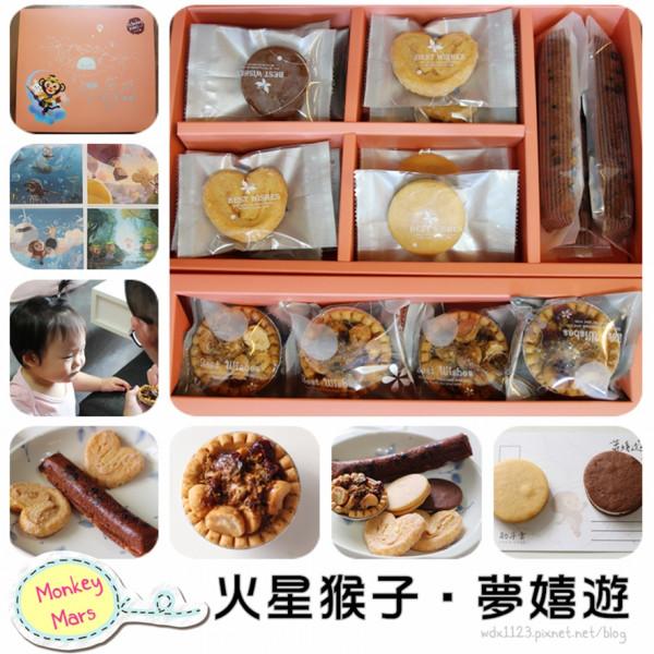 台北市 餐飲 糕點麵包 Monkey Mars
