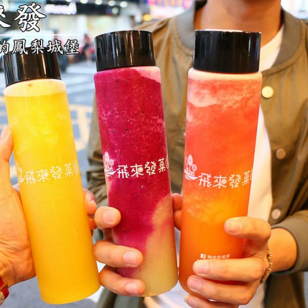 台北市 餐飲 飲料‧甜點 飲料‧手搖飲 飛來發菓園