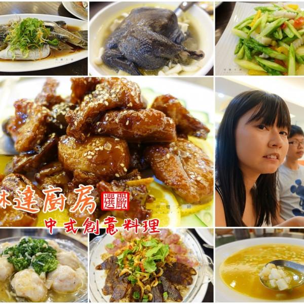 桃園市 餐飲 中式料理 琳達廚房 中壢店