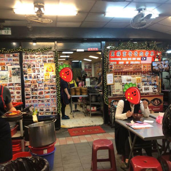 新北市 餐飲 多國料理 其他 萬德富爸爸肉骨茶 (板橋店)