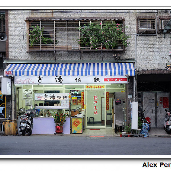 新北市 餐飲 日式料理 拉麵‧麵食 吉鴻拉麵