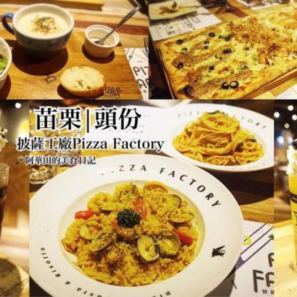 苗栗縣 餐飲 義式料理 披薩工廠(頭份廠)