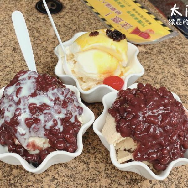 台南市 餐飲 飲料‧甜點 冰店 太陽牌冰店