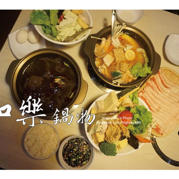 高雄市 餐飲 鍋物 火鍋 和樂鍋物