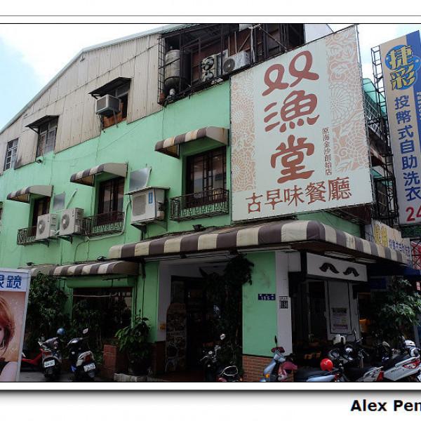 台中市 餐飲 中式料理 双漁堂