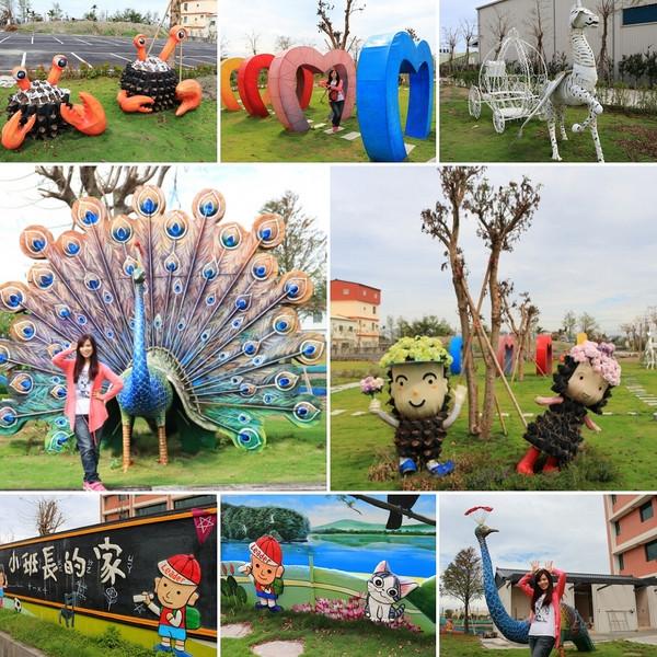 彰化縣 觀光 公園 小班長的家