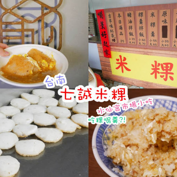 台南市 餐飲 夜市攤販小吃 七誠米粿