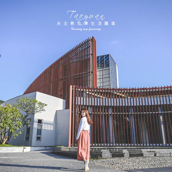桃園市 觀光 觀光景點 天主教方濟生活園區