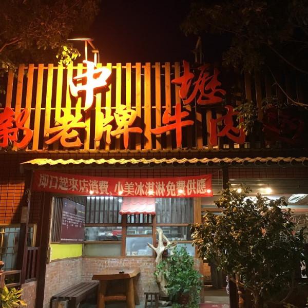 桃園市 餐飲 麵食點心 中壢新老牌牛肉麵(黃昏店)