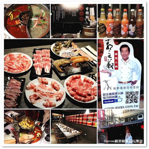 台北市 餐飲 鍋物 火鍋 郭主義四川頂級麻辣火鍋