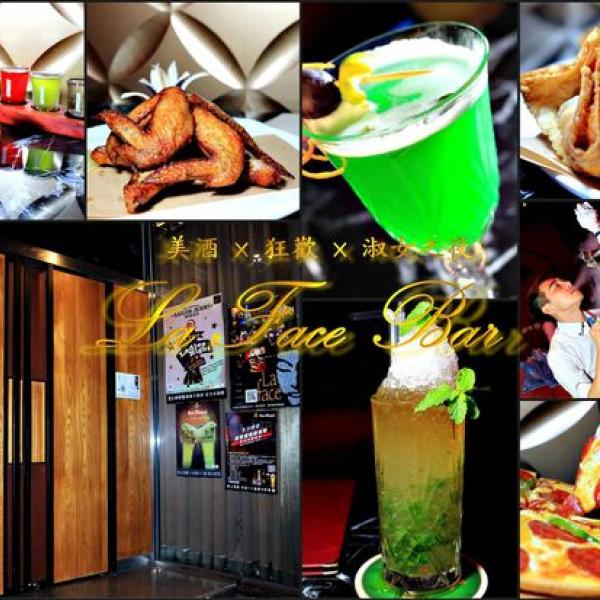 高雄市 餐飲 酒吧 PUB La Face Bar