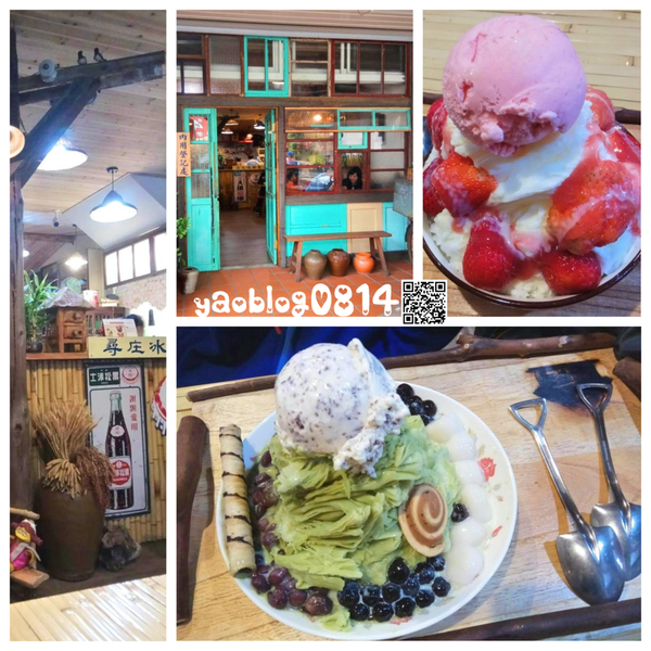 新竹縣 餐飲 飲料‧甜點 冰店 尋庄懷舊冰店