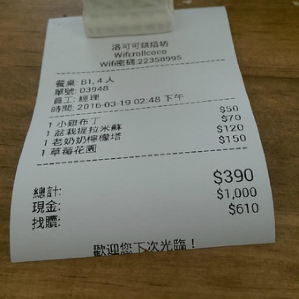台中市 餐飲 糕點麵包 洛可可烘培坊