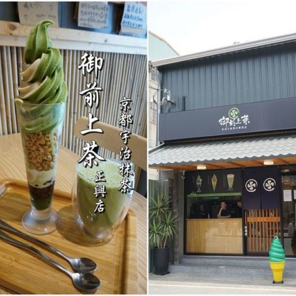 台南市 餐飲 飲料‧甜點 飲料‧手搖飲 御前上茶正興店