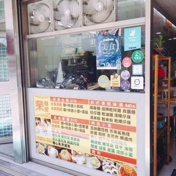 台北市 餐飲 麵食點心 榮麵館