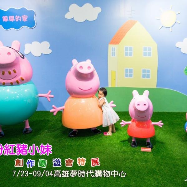 高雄市 購物 百貨商場 粉紅豬小妹創作園遊會特展(統一夢時代購物中心)