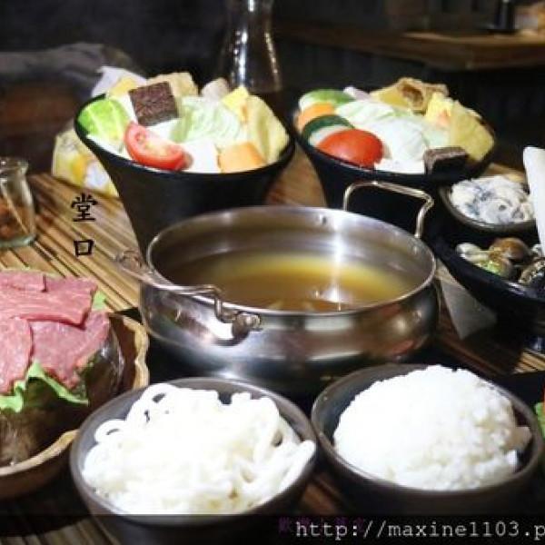 新北市 餐飲 鍋物 火鍋 堂口涮涮鍋串燒