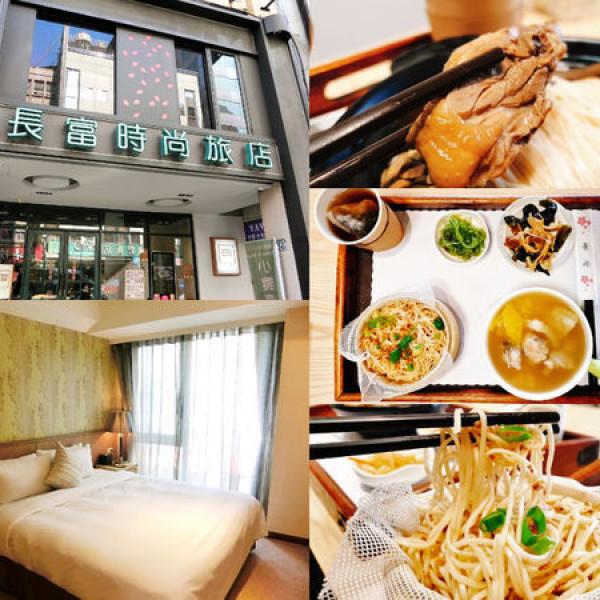 台北市 住宿 商務旅館 長富時尚旅店(臺北市旅館409號)