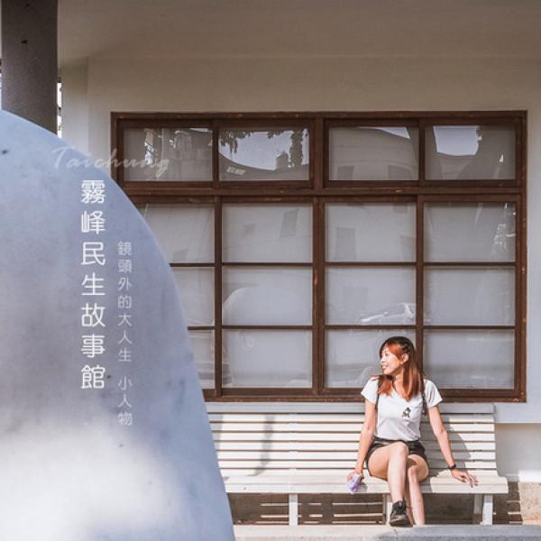 台中市 觀光 博物館‧藝文展覽 霧峰民生故事館