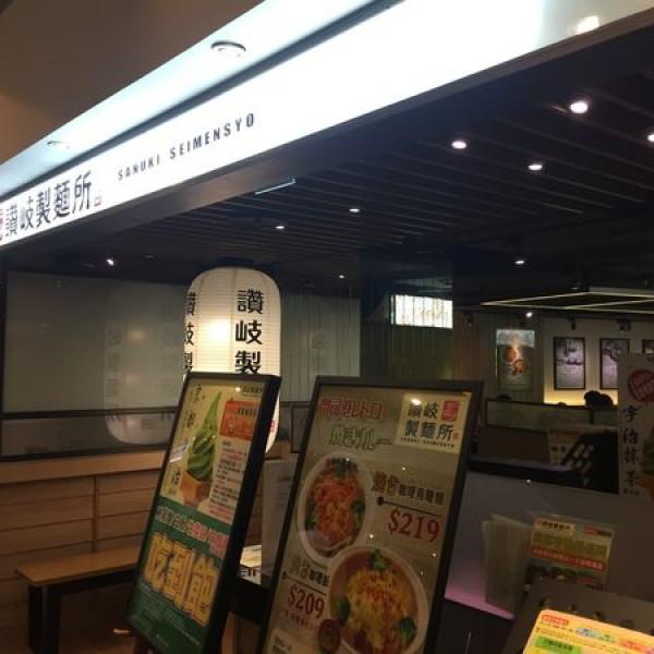 台北市 餐飲 日式料理 讚岐製麵所(台北凱薩店)