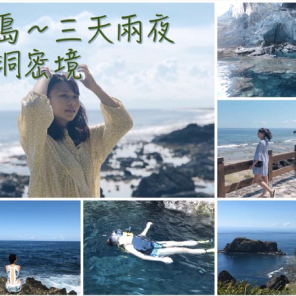 台東縣 觀光 觀光景點 綠島藍洞