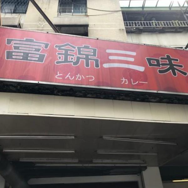 台北市 餐飲 日式料理 富錦三味
