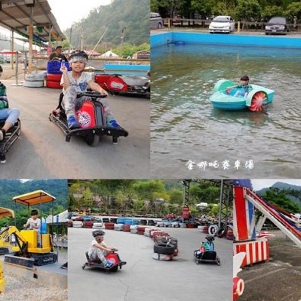 新竹縣 觀光 休閒娛樂場所 金哪吒賽車場