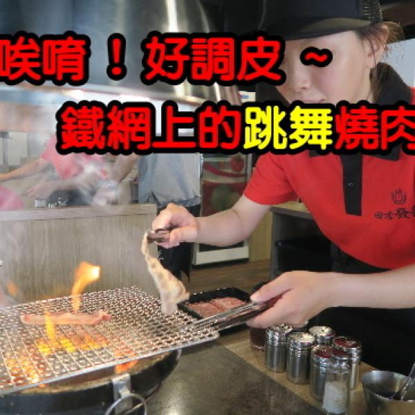 台南市 餐飲 燒烤‧鐵板燒 燒肉燒烤 田季發爺台南店