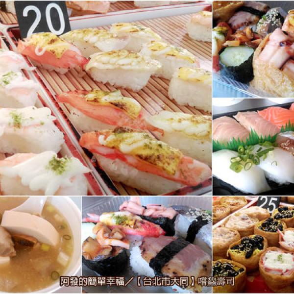 台北市 餐飲 夜市攤販小吃 嚐鱻壽司