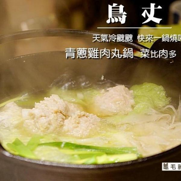 台北市 餐飲 燒烤‧鐵板燒 燒肉燒烤 鳥丈爐端燒