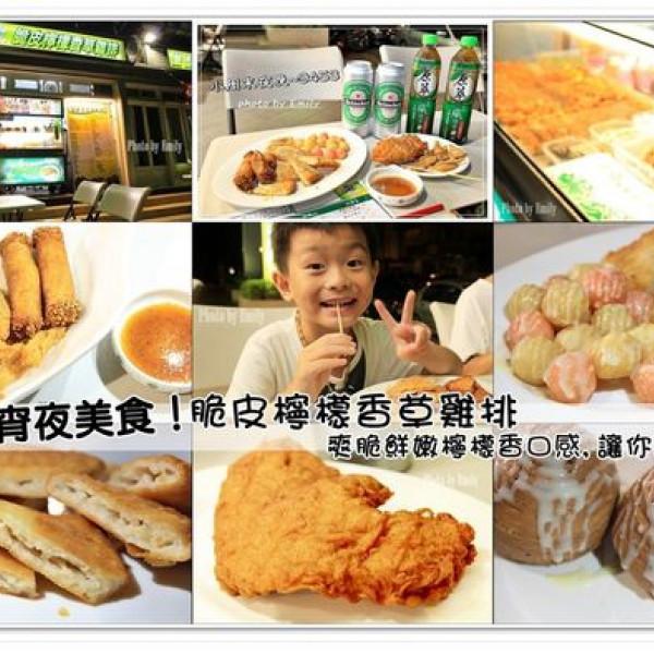 桃園市 餐飲 中式料理 微笑檸檬雞排(內壢店)