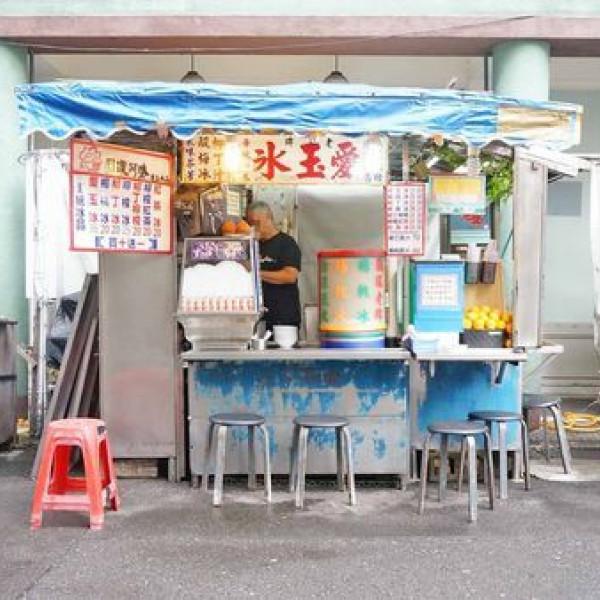 台北市 餐飲 飲料‧甜點 冰店 圓環阿勝愛玉冰品