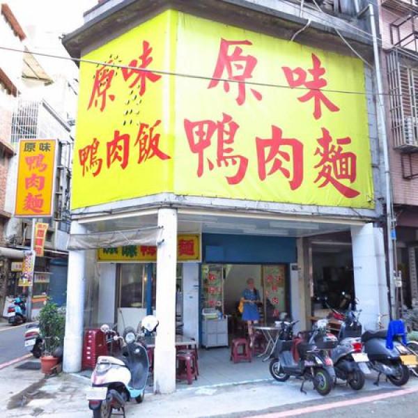 新竹市 美食 餐廳 中式料理 小吃 原味鴨肉麵