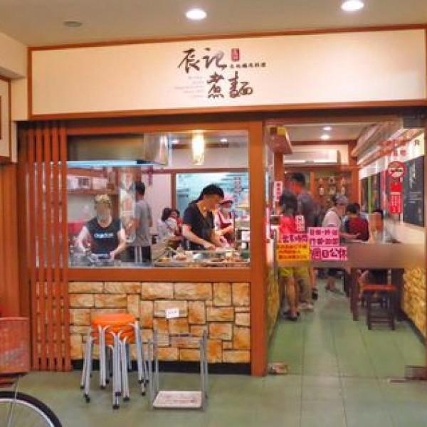 新北市 餐飲 台式料理 辰記煮麵
