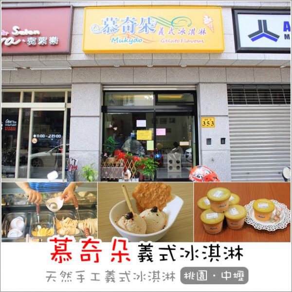 桃園市 餐飲 飲料‧甜點 冰店 Mukydo慕奇朵義式冰淇淋