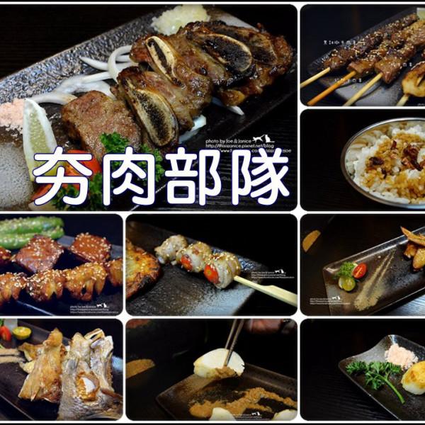 桃園市 餐飲 燒烤‧鐵板燒 燒肉燒烤 夯肉部隊