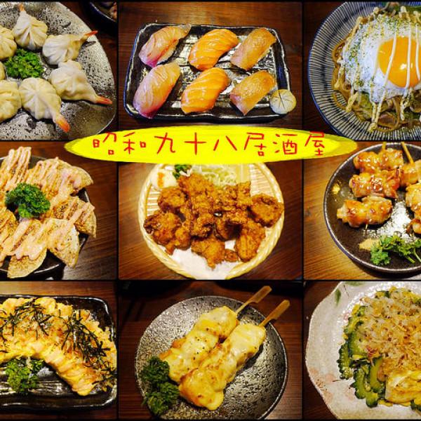 台南市 美食 餐廳 異國料理 日式料理 昭和九十八 居酒屋