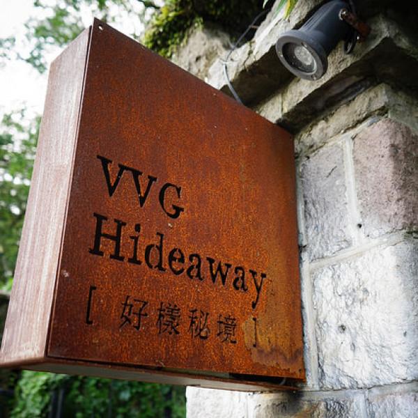 台北市 餐飲 咖啡館 好漾秘境
