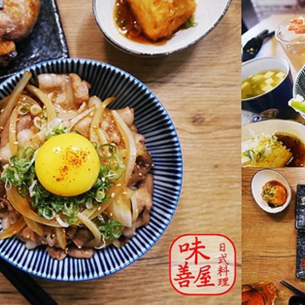 苗栗縣 餐飲 日式料理 味善屋