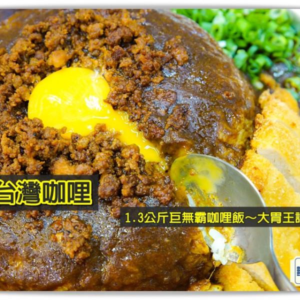 高雄市 餐飲 日式料理 本家台灣咖哩-高雄六合店