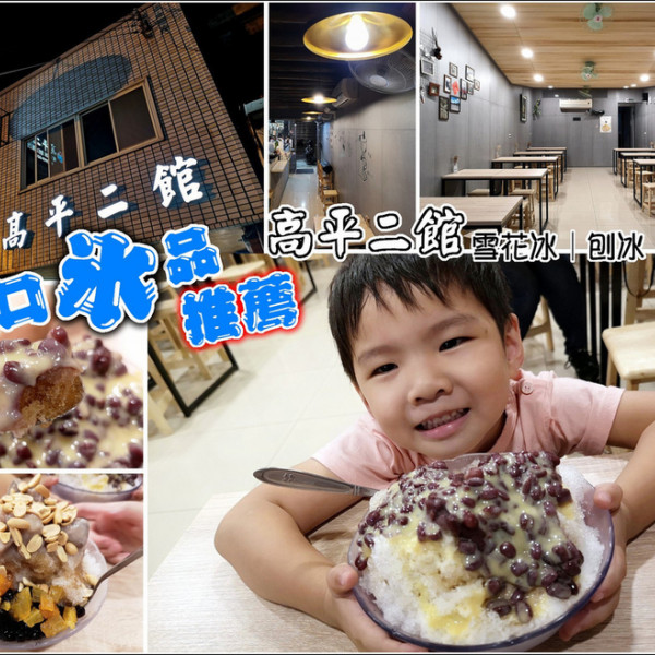 新竹縣 餐飲 飲料‧甜點 冰店 高平二館