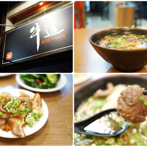 台中市 餐飲 麵食點心 牛道精燉牛肉麵