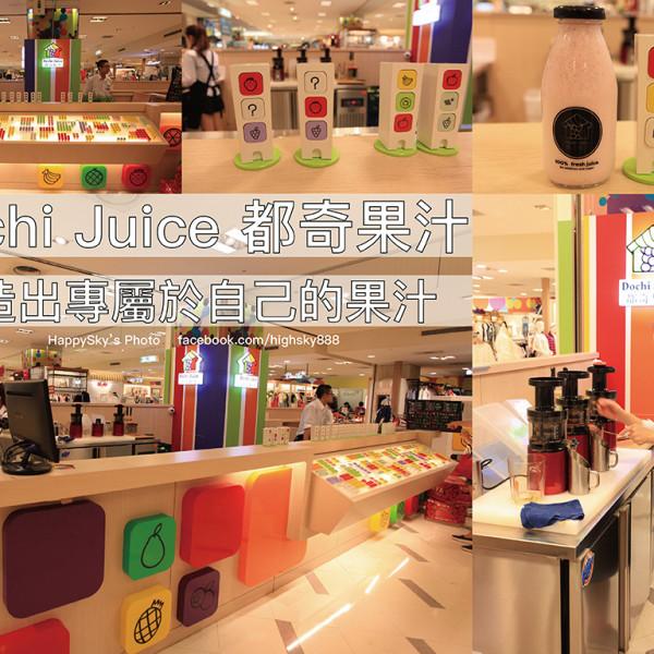 台南市 餐飲 飲料‧甜點 飲料‧手搖飲 Dochi Jiice 都奇果汁(台南新光店)