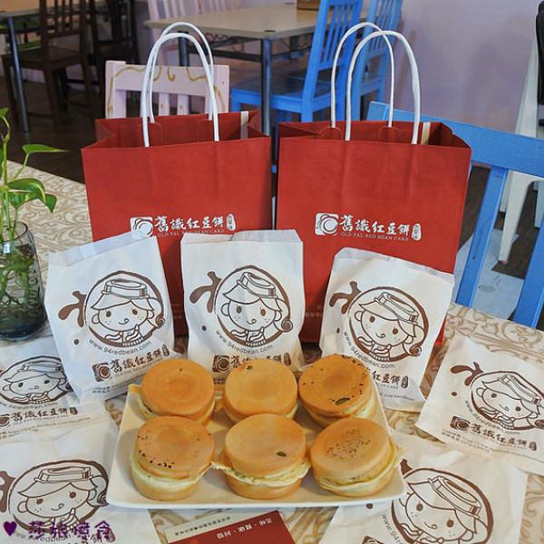 台南市 餐飲 台式料理 舊識紅豆餅(崇德店)